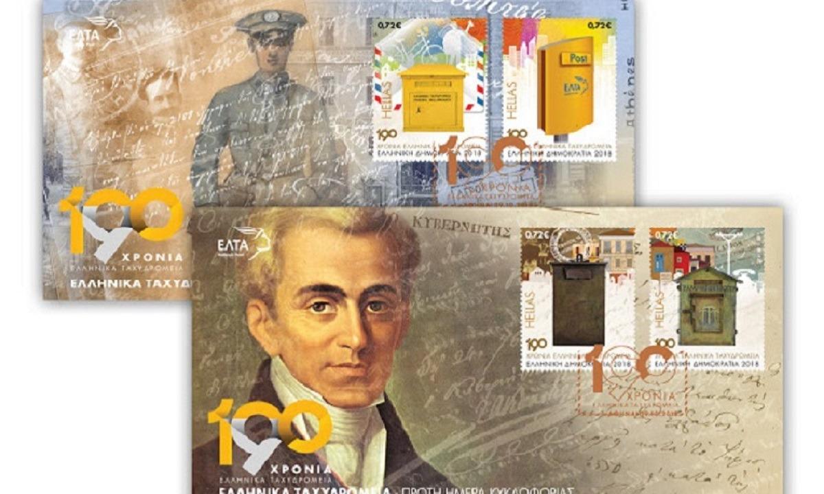24/9/1828: Και εγένετο Ελληνική Ταχυδρομική Υπηρεσία (vid)