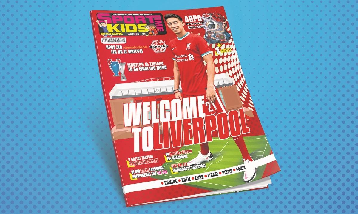 Sportime Kids Magazine #8: Οι απαντήσεις του κουίζ