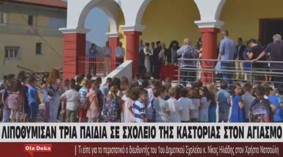 Λιποθυμία 3 μαθητών : Ο Διευθυντής του σχολείου της Καστοριάς μιλάει για το περιστατικό (video)