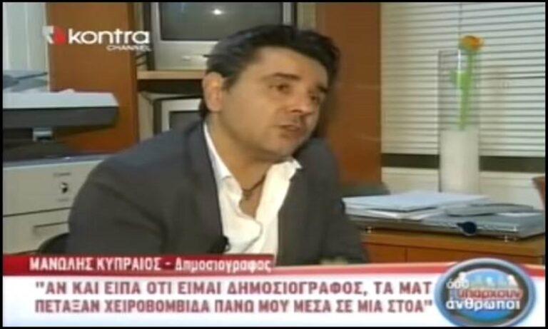 Δημόσιο: Έφεση κατά της απόφασης που δικαίωνε πολίτη που έχασε την ακοή του από επίθεση των ΜΑΤ