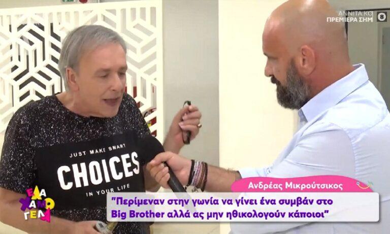 Μικρούτσικος: «Περίμεναν το Big Brother στη γωνία» (vids)