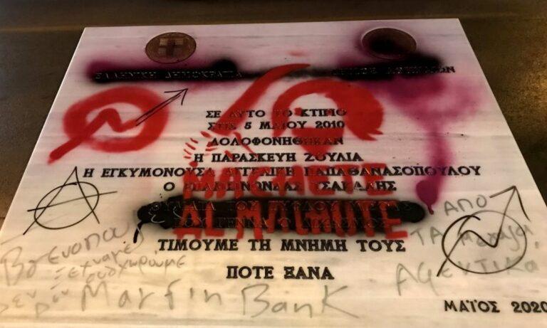 Βανδάλισαν το μνημείο των θυμάτων της Μαρφίν μετά την πορεία για τον θάνατο του Ζακ Κωστόπουλου