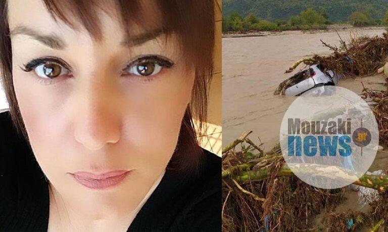Μουζάκι Καρδίτσας: Συγκλονίζει ο αδερφός της αγνοούμενης φαρμακοποιού