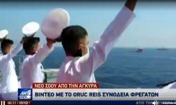 Ρεσιτάλ προπαγάνδας από τους Τούρκους: «Βιομηχανία» fake news κατά της Ελλάδας (vid)