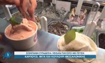 Vegan παγωτό με γεύση καρπούζι, φέτα και κουλούρι Θεσσαλονίκης! (vid)