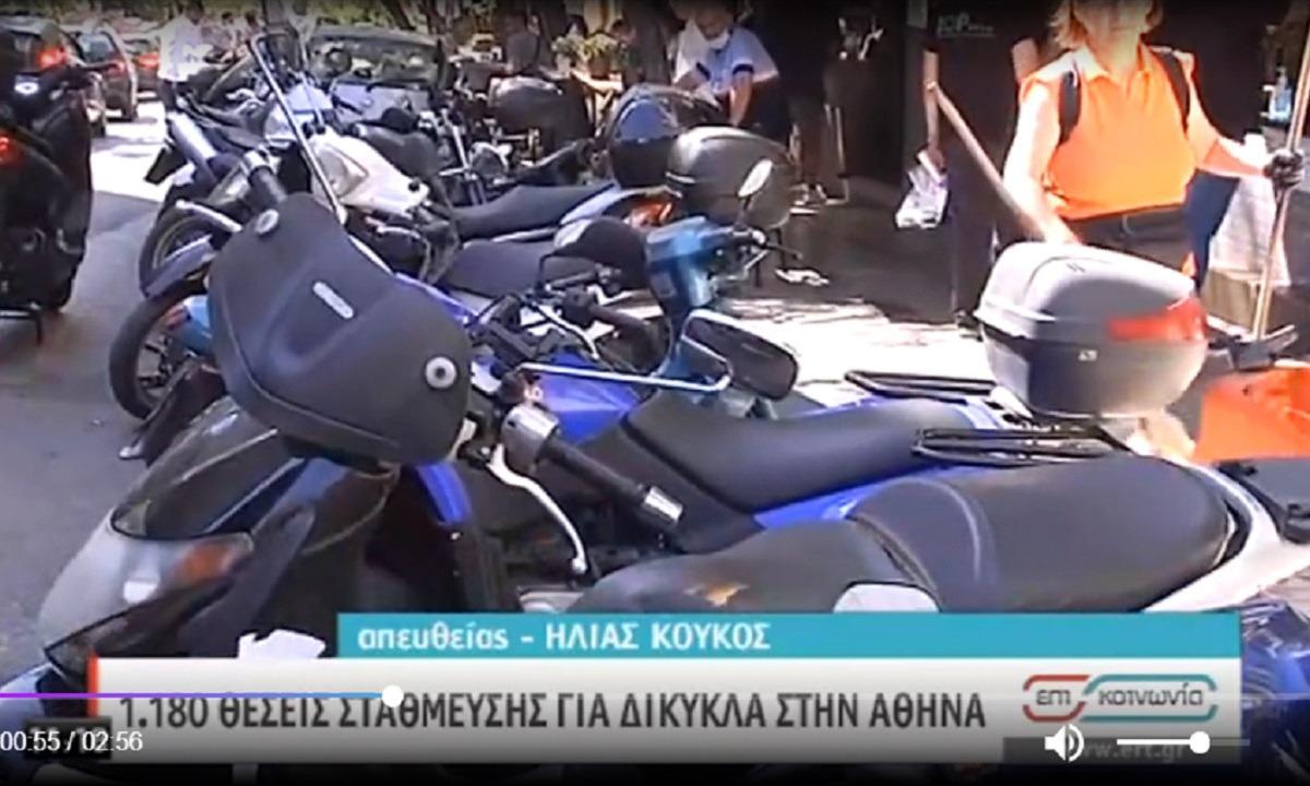 Αθήνα: Δημιουργούνται 1.180 θέσεις στάθμευσης για δίκυκλα στην πρωτεύουσα (vid)
