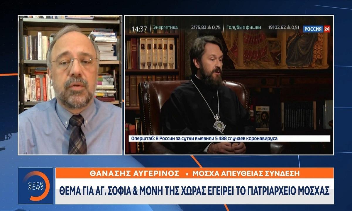 Toυρκία: Θέμα Αγ. Σοφιάς και Μονής της Χώρας θέτει η Μόσχα