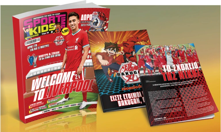 Sportime Kids Magazine! To 8ο τεύχος έφτασε στα περίπτερα με σούπερ δώρο φιγούρα Bakugan!