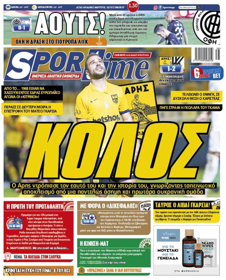 Εξώφυλλο Εφημερίδας Sportime έναν χρόνο πριν - 18/9/2020