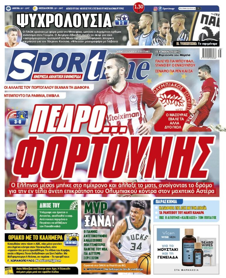 Εξώφυλλο Εφημερίδας Sportime έναν χρόνο πριν - 19/9/2020