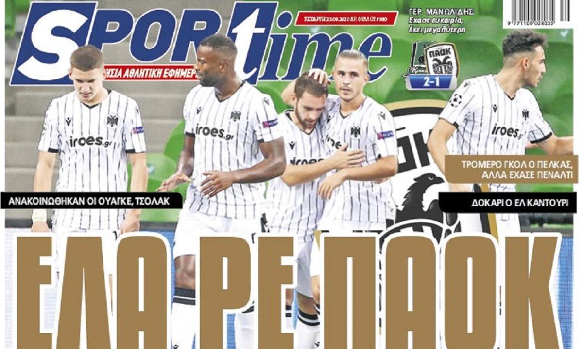 Διαβάστε σήμερα στο Sportime: Έλα ρε ΠΑΟΚ