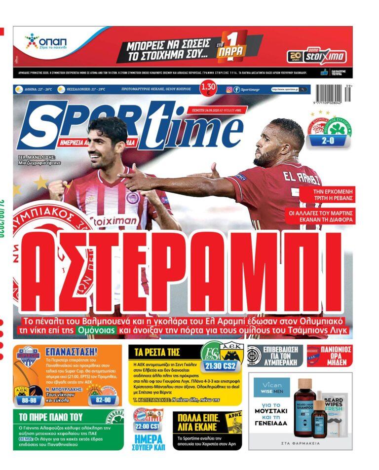 Εξώφυλλο Εφημερίδας Sportime έναν χρόνο πριν - 24/09/20