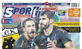 Διαβάστε σήμερα στο Sportime: «Αδιάβροχη»