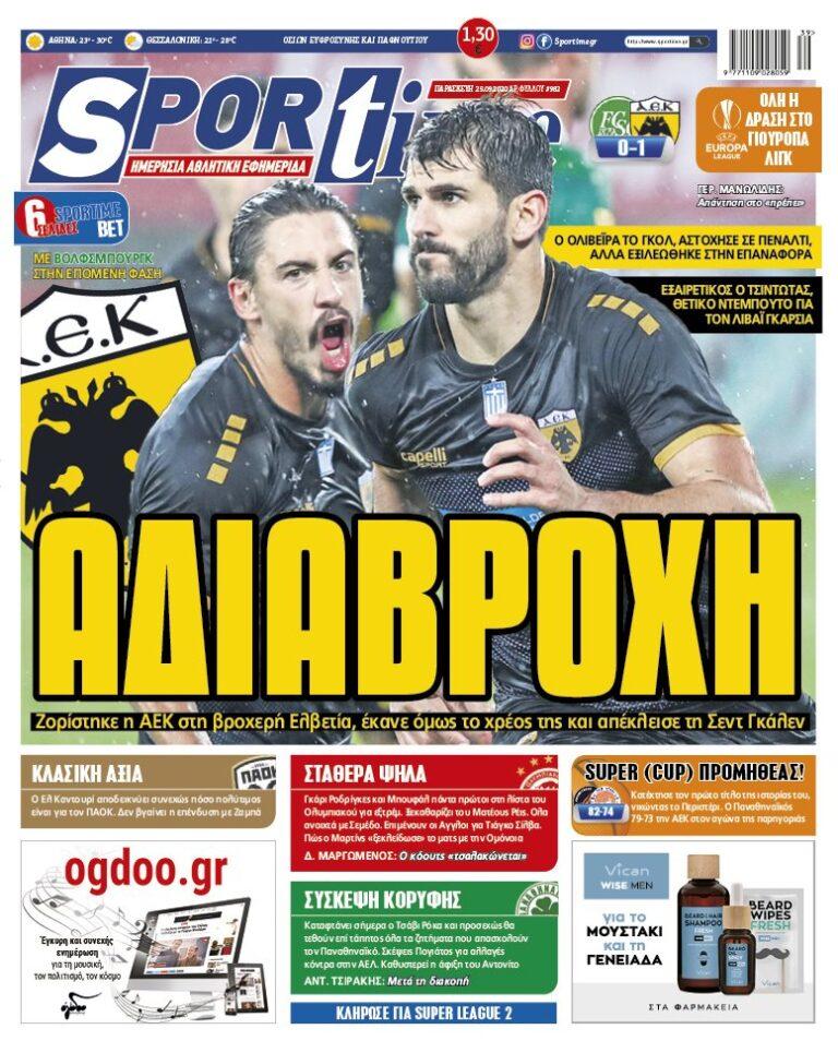 Εξώφυλλο Εφημερίδας Sportime έναν χρόνο πριν - 25/09/20