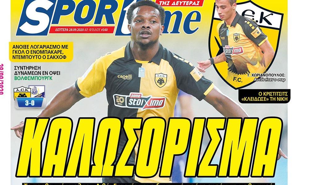 Διαβάστε σήμερα στο Sportime: «Καλωσόρισμα»