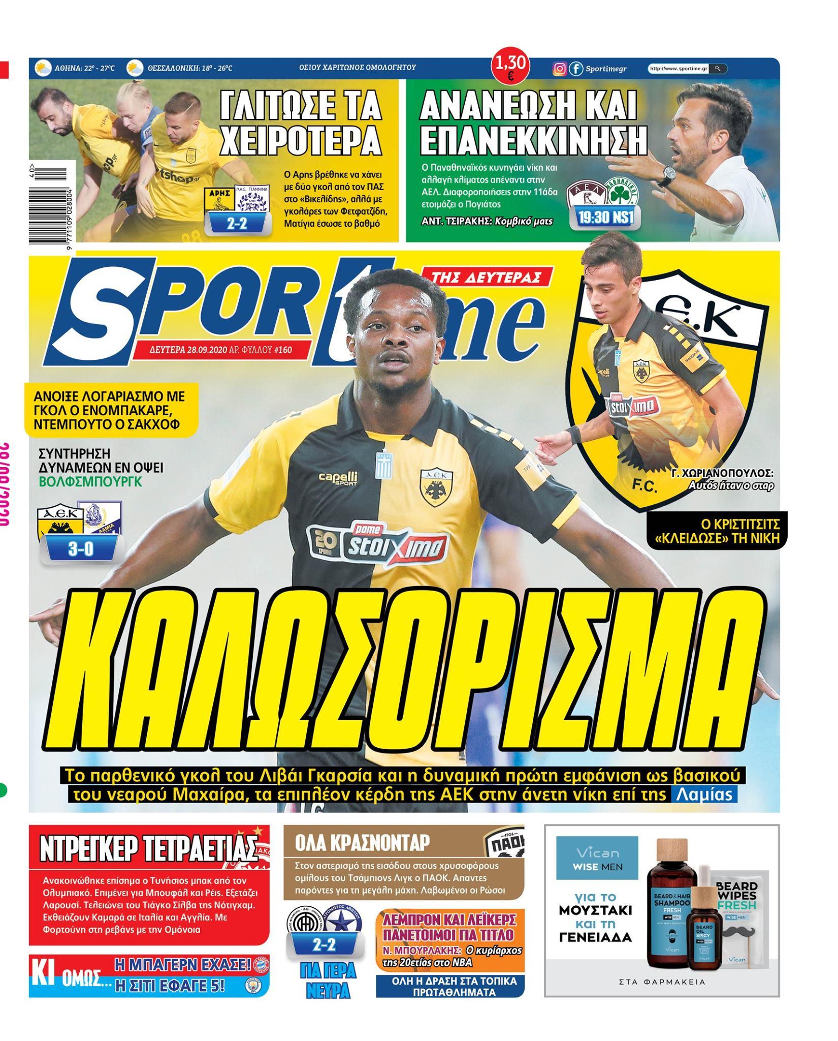 Εφημερίδα SPORTIME - Εξώφυλλο φύλλου 28/9/2020