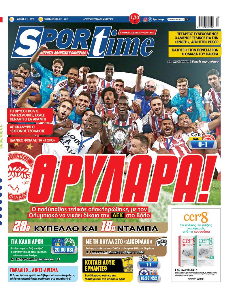 Εφημερίδα SPORTIME - Εξώφυλλο φύλλου 13/9/2020