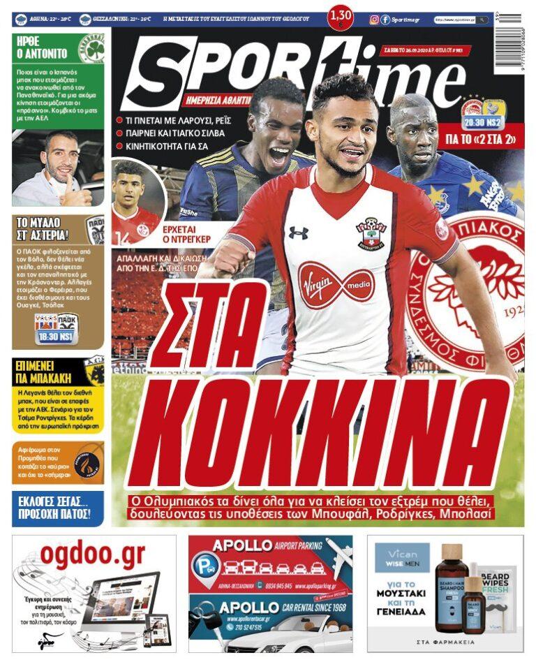 Εξώφυλλο Εφημερίδας Sportime έναν χρόνο πριν - 26/9/2020