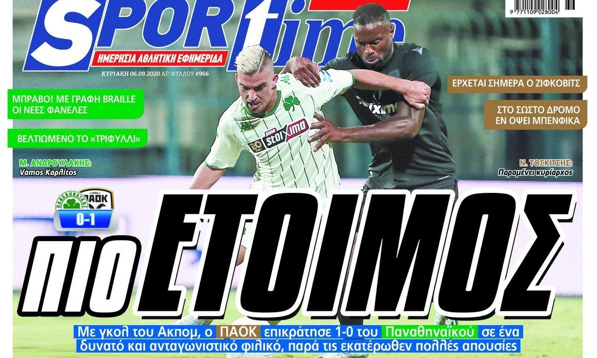 Διαβάστε σήμερα στο Sportime: «Πιο έτοιμος»