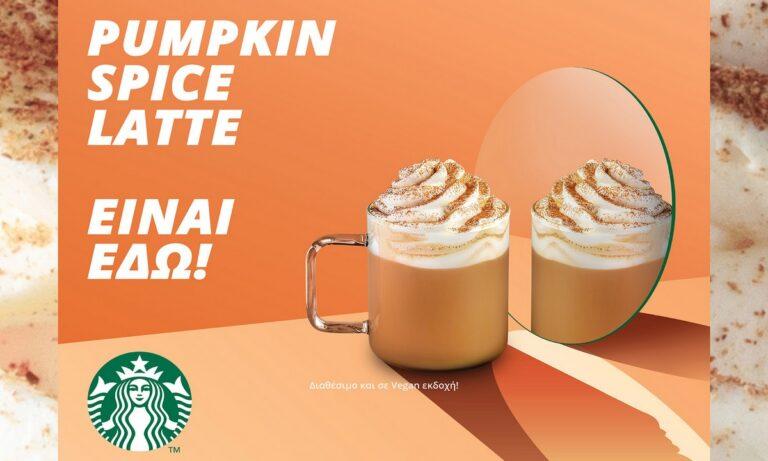 Τα Starbucks είναι συνώνυμο του καλού καφέ και αυτό το Φθινόπωρο