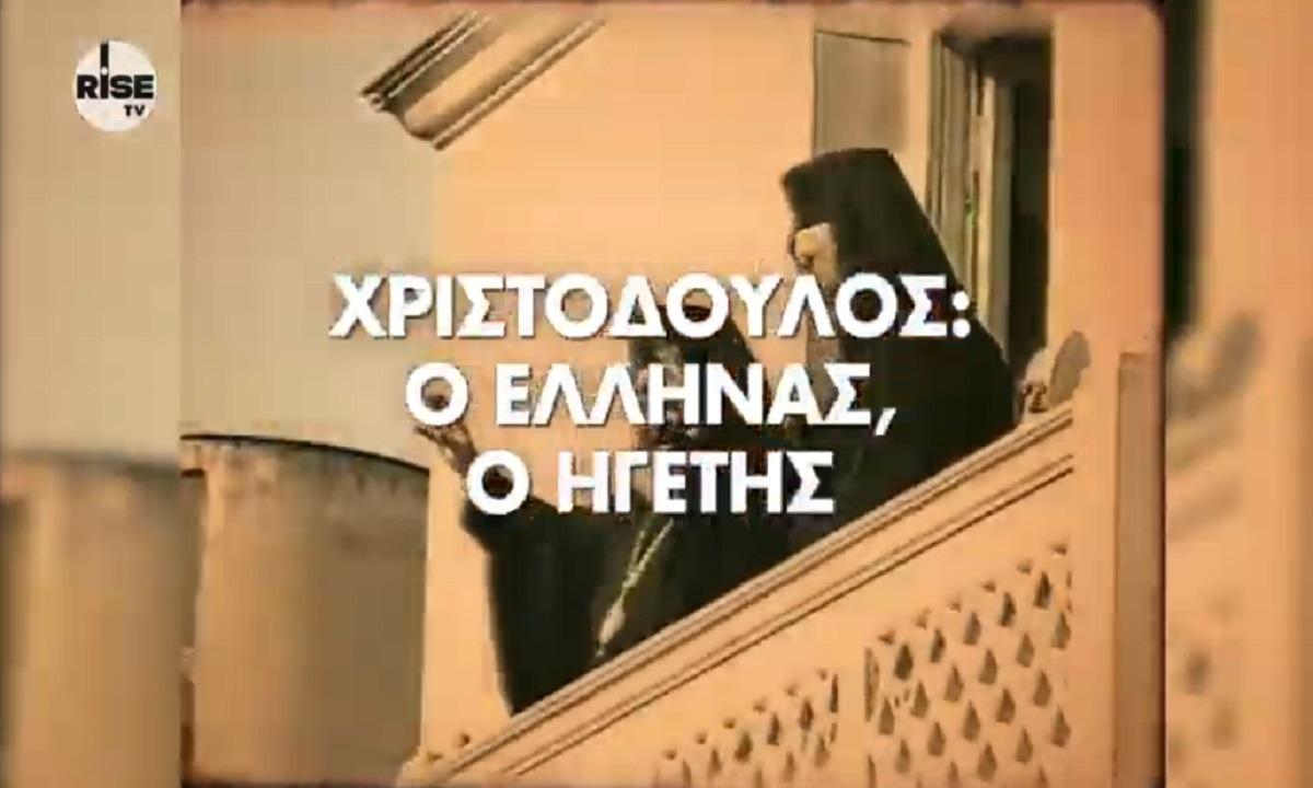 Χριστόδουλος: Ο Έλληνας, ο ηγέτης