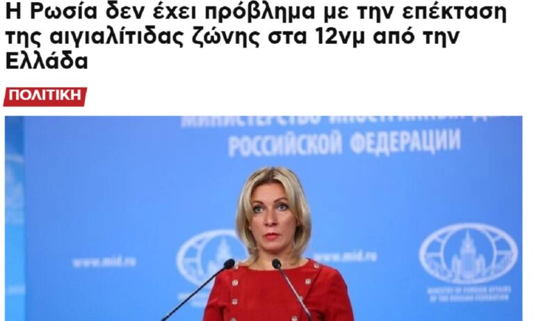 Ρωσία: Ξεκάθαρο ΝΑΙ στα 12 μίλια της Ελλάδας – Πιο ξεκάθαρο ΔΕΝ γίνεται
