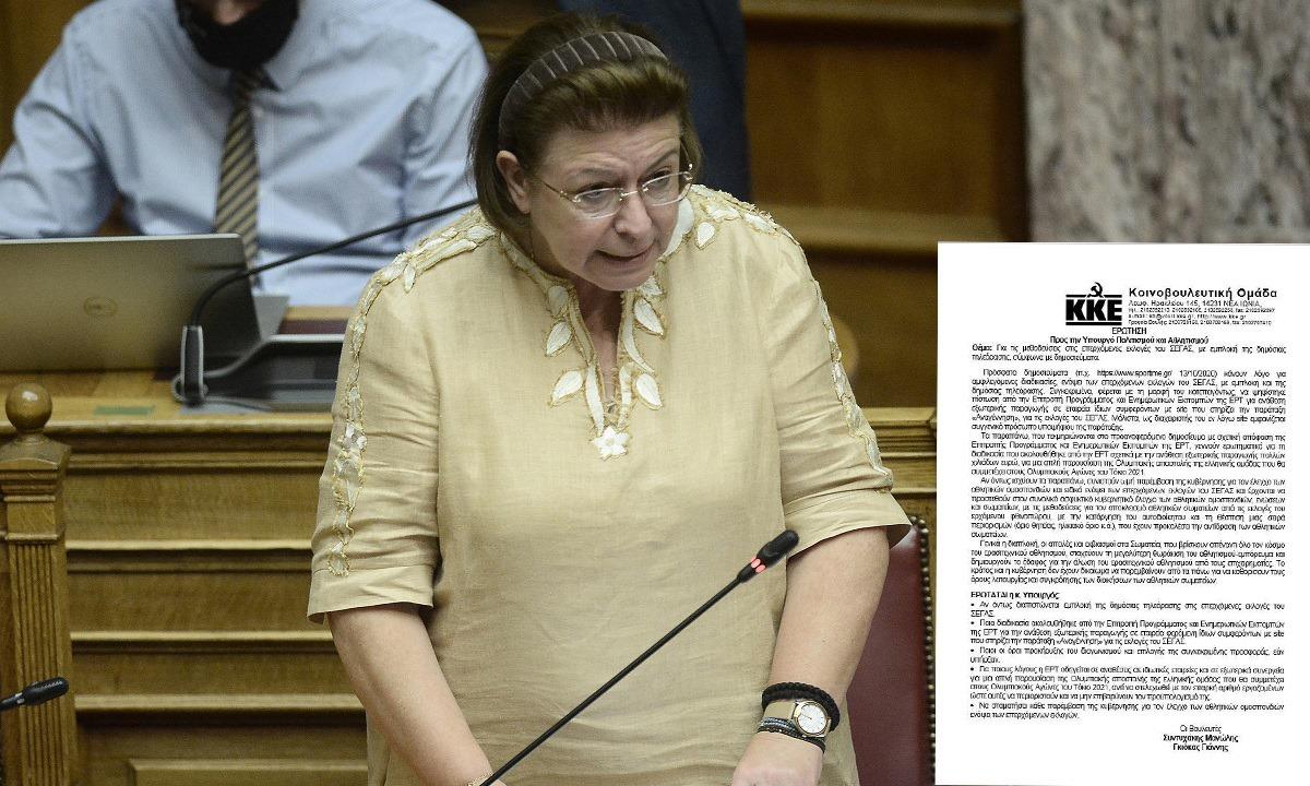 Ερώτηση στη Βουλή από το ΚΚΕ για το σκάνδαλο που αποκάλυψε το Sportime!