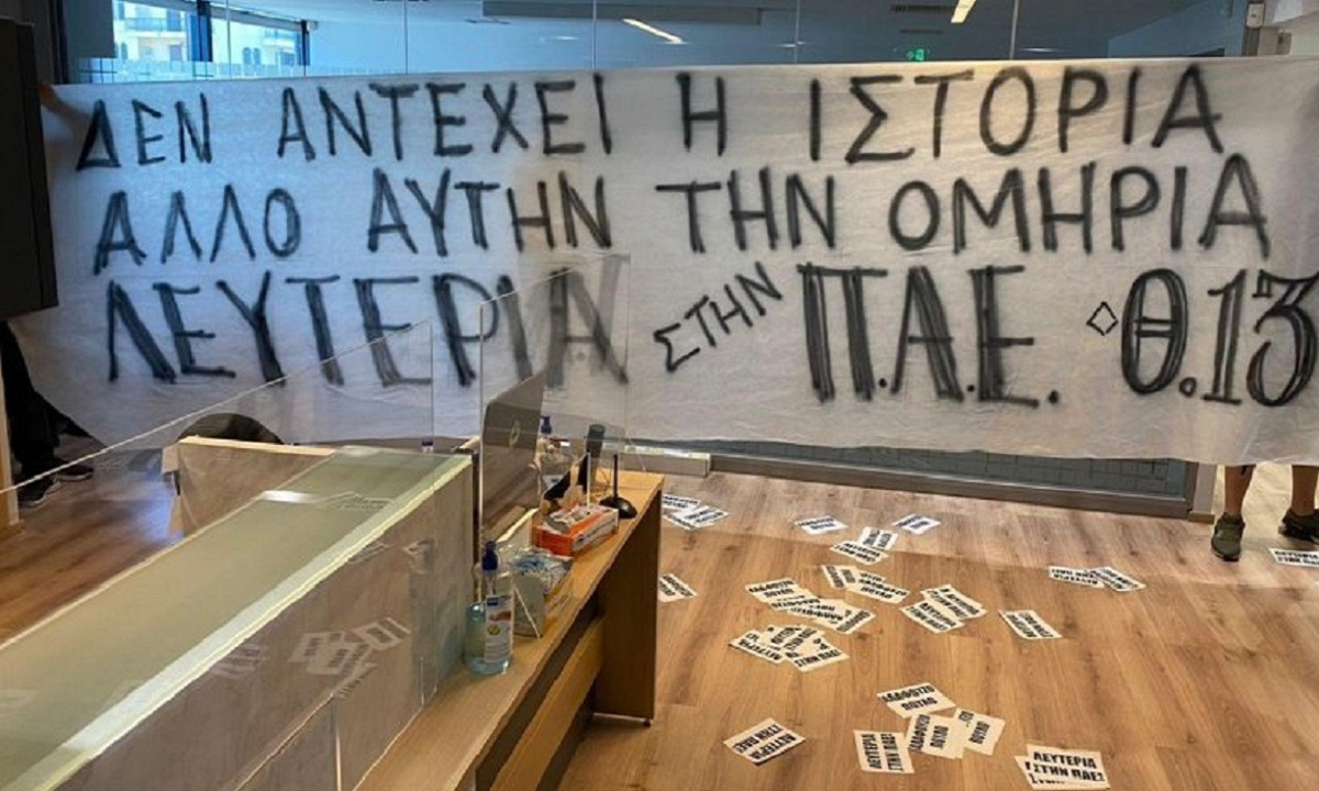 Παναθηναϊκός: Ντου οπαδών στα γραφεία της ΠΑΕ-«Λευτεριά στον Παναθηναϊκό»! (pics)