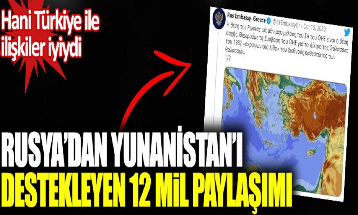 Toυρκία: Έτσουξε την Άγκυρα η στήριξη Ρωσίας στην Ελλάδα για τα 12 μίλια