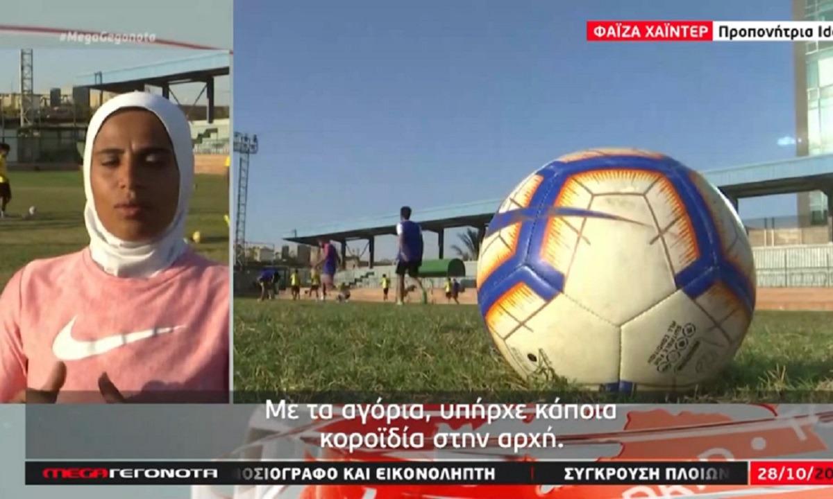 Αίγυπτος: Φαϊζά Χαϊντέρ, η πρώτη γυναίκα προπονήτρια σε ανδρική ομάδα! (vid)