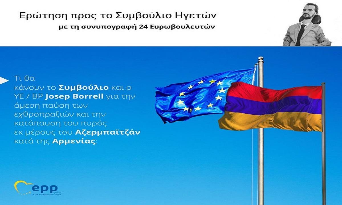Nαγκόρνο Καραμπάχ: Με πρωτοβουλία Κυμπουρόπουλου ευρωβουλευτές ζητούν καταδίκη των Αζέρων