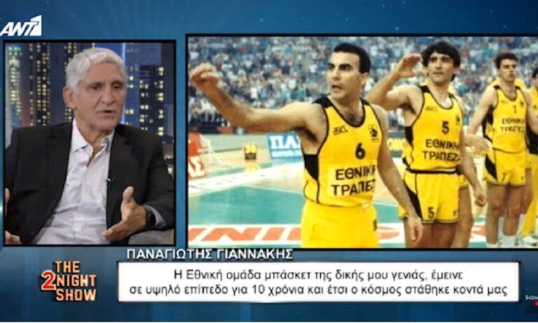 Γιαννάκης: «Ο Γκάλης ήθελε να κερδίζει με την επίθεση, ο Τζόρνταν καταλάβαινε ότι δεν φτάνει μόνο ένας»