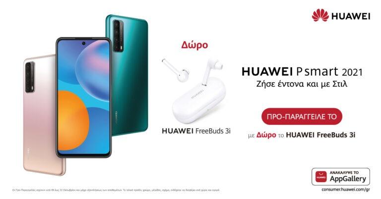 P Smart 2021: το νέο hot smartphone της Huawei διαθέσιμο για προπαραγγελία σε τρία ακαταμάχητα χρώματα και δώρo τα wireless ακουστικά Freebuds 3i!