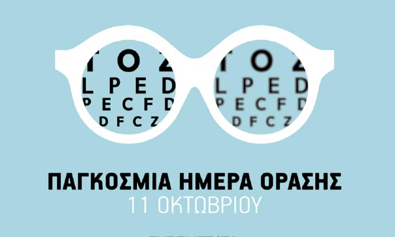 11 Οκτωβρίου: Παγκόσμια Ημέρα Όρασης (Κατά της Τύφλωσης)
