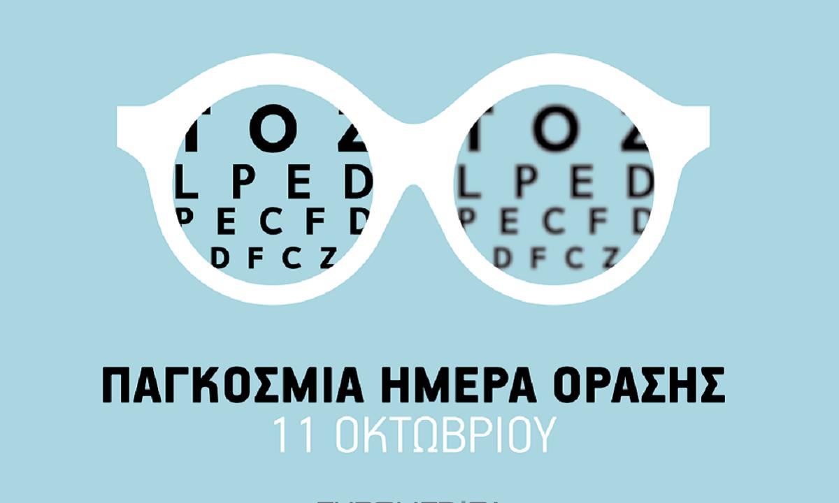 Παγκόσμια Ημέρα Όρασης (Κατά της Τύφλωσης)