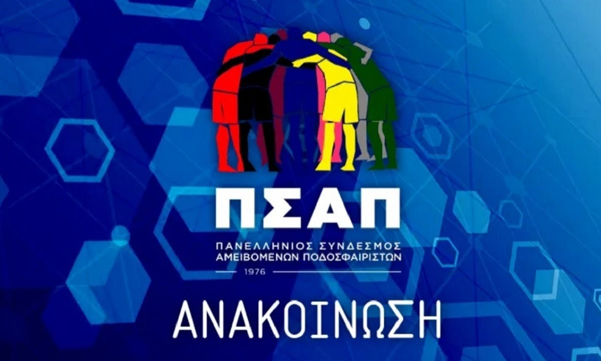ΠΣΑΠ: Επιστολή πίεσης σε Αυγενάκη και Μαυρωτά για τη Football League