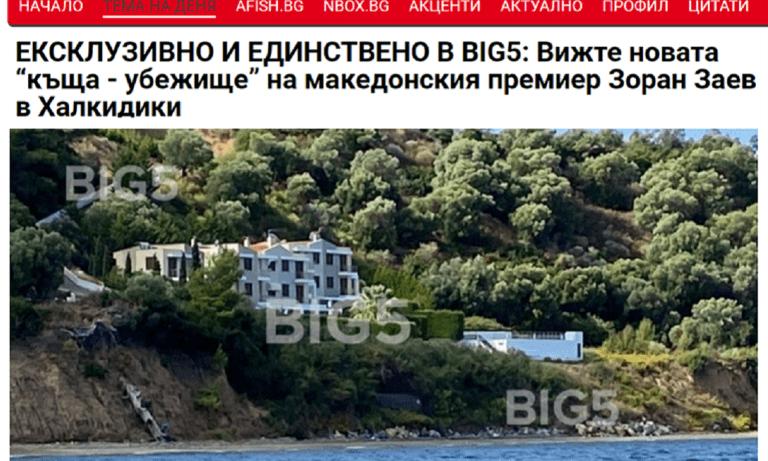 Σκόπια: «Πόλεμος» για το χλιδάτο «resort» του Ζάεφ στη Χαλκιδική (pics)
