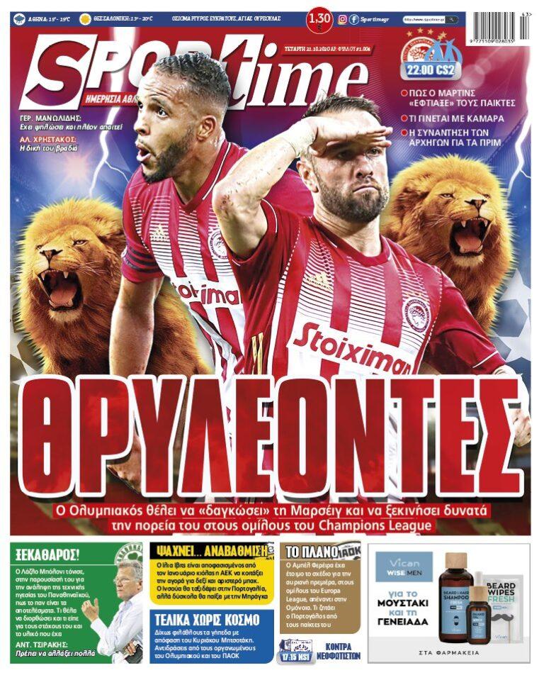 Εξώφυλλο Εφημερίδας Sportime έναν χρόνο πριν - 21/10/2020