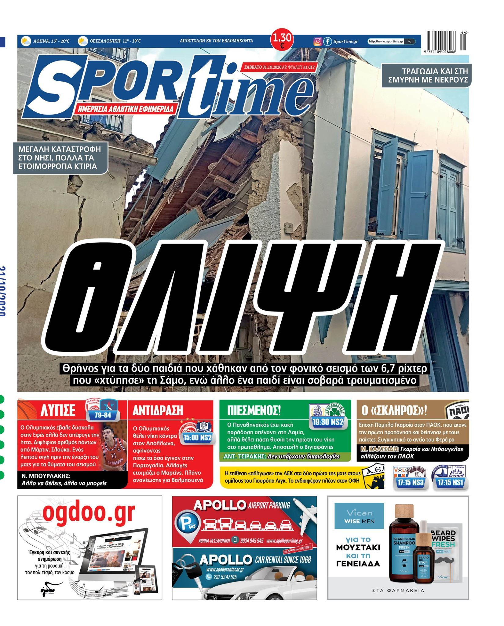 Εφημερίδα SPORTIME - Εξώφυλλο φύλλου 31/10/2020