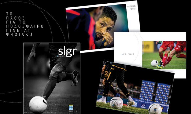 Super League: «Απολαύστε το νέο τεύχος του ηλεκτρονικού Λευκώματος slgr Panorama»