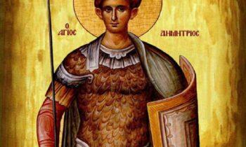 Εορτολόγιο Δευτέρα 26 Οκτωβρίου: Του Αγίου Δημητρίου