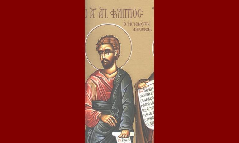 Εορτολόγιο Κυριακή 11 Οκτωβρίου: Ποιοι γιορτάζουν σήμερα