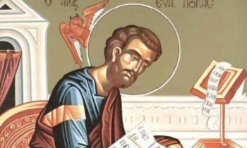 Εορτολόγιο Κυριακή 18 Οκτωβρίου: Ποιοι γιορτάζουν σήμερα