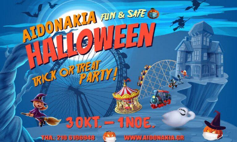 AIDONAKIA HALLOWEEN: 3 Οκτωβρίου με 1 Νοεμβρίου