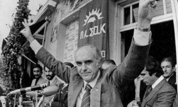 ΠΑΣΟΚ: Η πρώτη κυβέρνηση του Ανδρέα Παπανδρέου το 1981