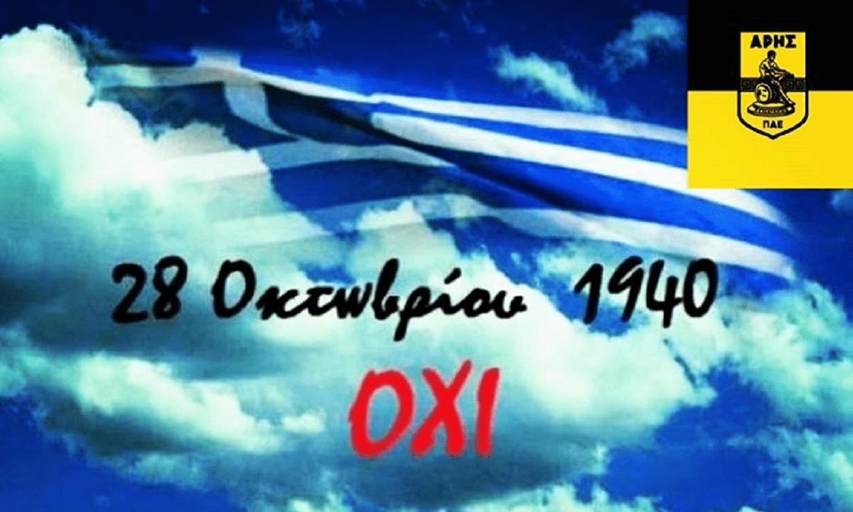 Άρης: ΠΑΕ και ΚΑΕ για την σπουδαία επέτειο του ελληνικού «OXI» (pics)