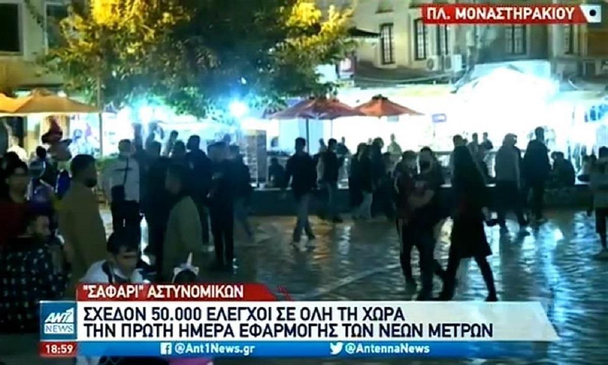 Κορονοϊός: Αττική και Θεσσαλονίκη στο «κόκκινο»!