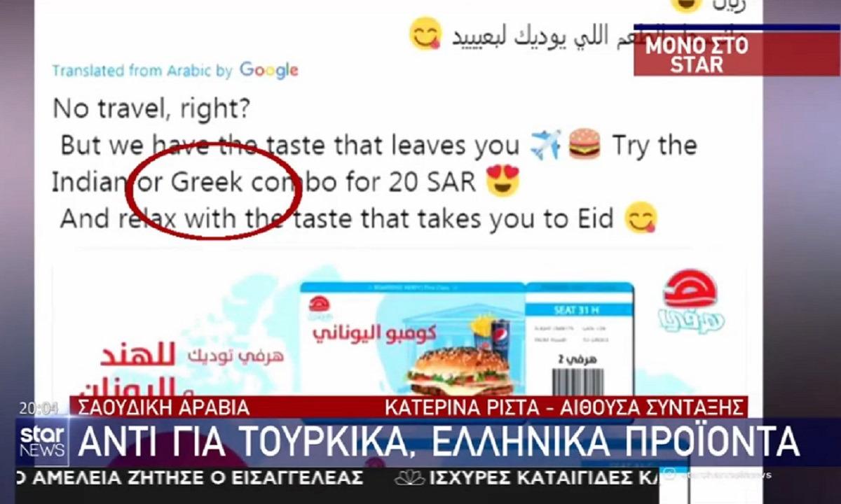 Σαουδική Αραβία: Μποϊκοτάρει την Τουρκία, αντικαθιστά τα προϊόντα της με ελληνικά!