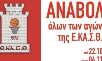 ΕΚΑΣΘ: Ανακοινώθηκε και επίσημα η αναβολή του πρωταθλήματος λόγω κορονοϊού
