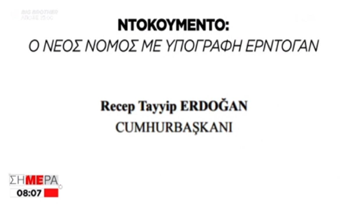 Ελληνοτουρκικά: Σε τουρκικό ΦΕΚ η επέκταση του χώρου έρευνας και διάσωσης των Τούρκων